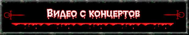 Видео_с_концертов