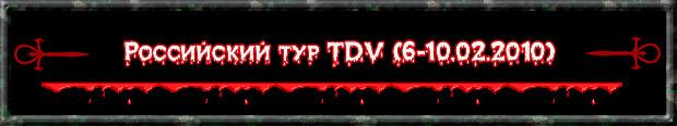 Российский_тур_TDV_6-10.2010