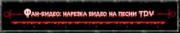 Фан-видео_(любительская_нарезка_видео_на_песни_TDV)